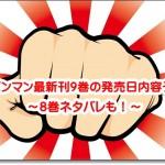 ワンパンマン最新刊単行本9巻の発売日内容予想!8巻ネタバレも!