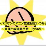 ワンパンマンのアニメ放送日はいつから?声優と放送局予想!PVあり