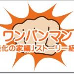 ワンパンマン「進化の家編」5~11擊目のストーリーと敵キャラ紹介