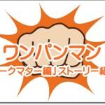 ワンパンマン「ダークマター編」31~41擊目ストーリー紹介と魅力