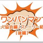 ワンパンマン「怪人協会編」78~94擊目ストーリー紹介【後編】