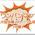 ワンパンマン「怪人協会編」60~77擊目ストーリー紹介【中編】