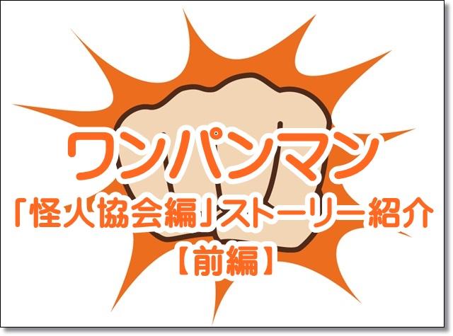 ワンパンマン 怪人協会編