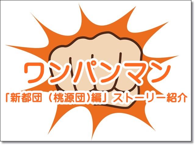 ワンパンマン 新都団 桃源団