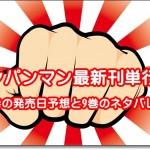ワンパンマン最新刊単行本10巻の発売日予想と9巻のネタバレ!