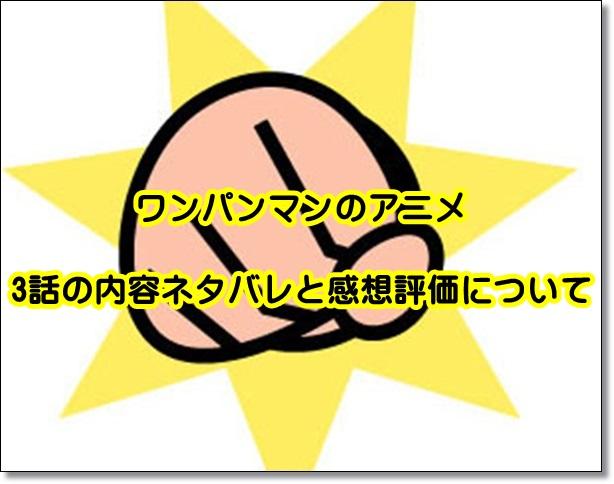 ワンパンマン アニメ 3話