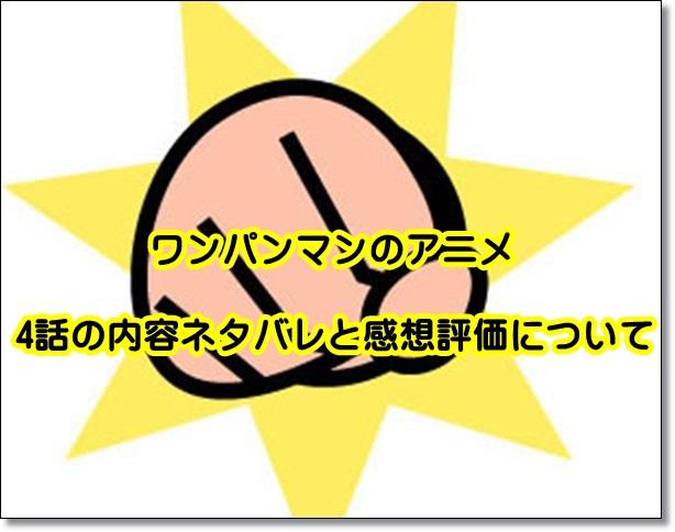 ワンパンマン アニメ 4話