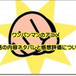 ワンパンマン アニメ 2話
