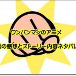 ワンパンマンのアニメ5話の感想とストーリー内容ネタバレ!