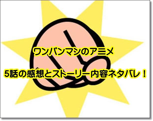 ワンパンマン アニメ 5話