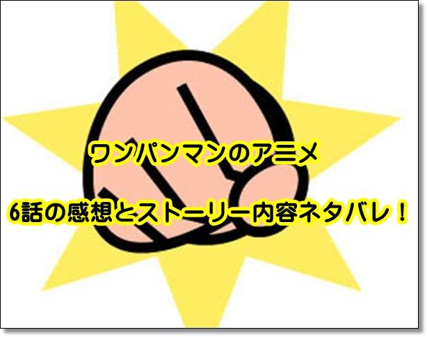 ワンパンマン アニメ 6話