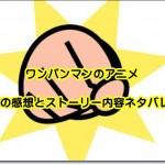 ワンパンマンのアニメ7話の感想とストーリー内容ネタバレ!