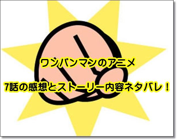 ワンパンマン アニメ 7話