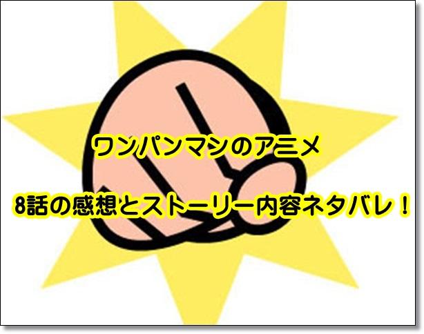 ワンパンマン アニメ 8話