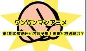 ワンパンマン アニメ 2期