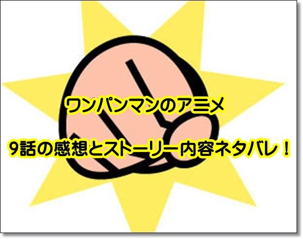 ワンパンマン アニメ 9話