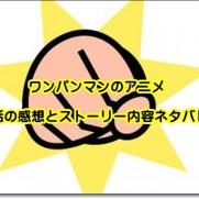 ワンパンマン アニメ 10話