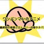 ワンパンマン アニメ 12話