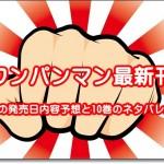 ワンパンマン最新刊11巻の発売日内容予想と10巻のネタバレ感想
