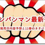 ワンパンマン最新刊12巻の発売日内容予想と11巻のネタバレ感想