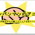 ワンパンマン アニメ 2期 ガロウ